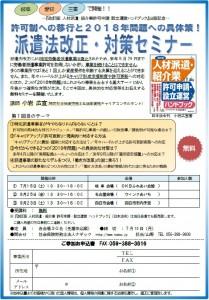 岐阜・名古屋・四日市