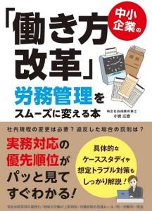 働き方改革表紙(小)